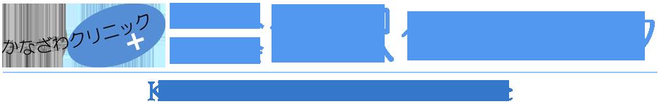 コロナ感染症予防への取り組み、神戸・三宮・中央区|内科・人間ドック・健診・婦人科検診